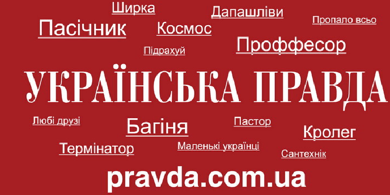 """В """"Українській правді"""" шоковані версією МВС"""