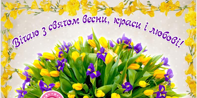 Шановні жінки! Від щирого серця вітаємо з святом!
